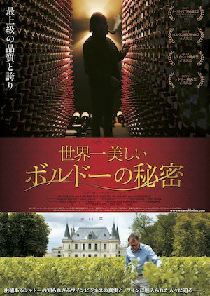 ワイン生産者の顔をもつ映画監督が描く、「世界一美しいボルドーの秘密」撮影裏話(後編)