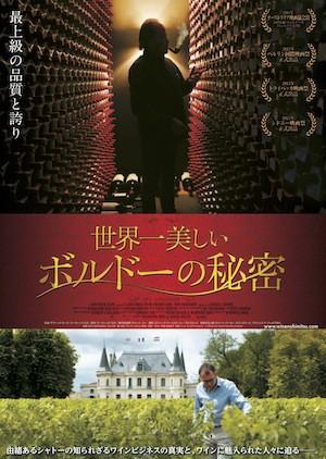 ワイン生産者の顔をもつ映画監督が描く、映画「世界一美しいボルドーの秘密」の撮影裏話(前編)