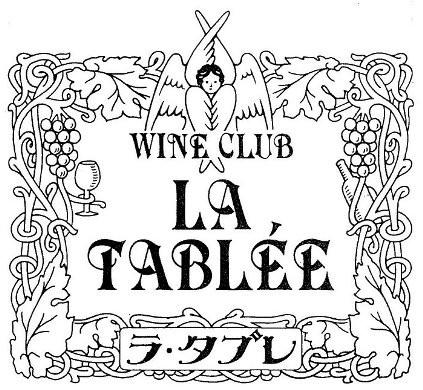 ワインクラブ・ラ・タブレ