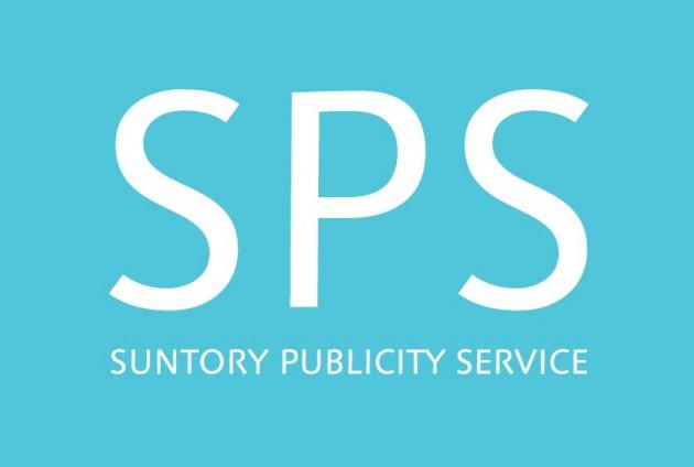 サントリーパブリシティサービス株式会社